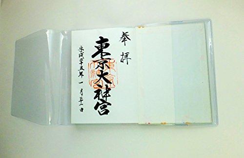 『御朱印帳カバー 高透明 厚手クリア 小(縦16㎝×幅11㎝用)1枚入』のトップ画像