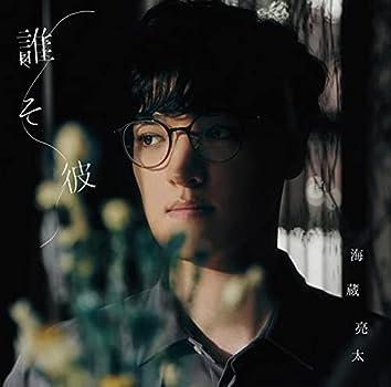 誰そ彼 (TYPE-B)