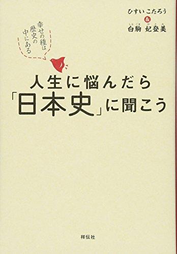 人生に悩んだら「日本史」に聞こう 幸せの種は歴史の中にあるの詳細を見る