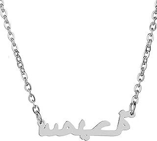 Jude Jewelers Stainless Steel Islamic Muslim Shahada Allah Religious Necklace