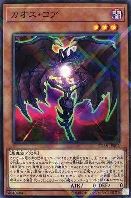 遊戯王 第10期 SD38-JP002 カオス・コア【ノーマルパラレル】