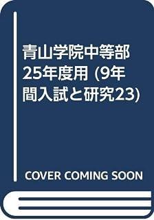 青山学院中等部 25年度用 (9年間入試と研究23)