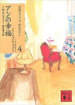 [L.M.モンゴメリー, 掛川恭子]のアンの幸福 赤毛のアン (講談社文庫)