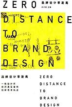 品牌设计零距离 (Chinese Edition)