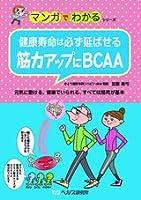 健康寿命は必ず延ばせる・筋力アップにBCAA [文庫] [Mar 21, 2017] 加藤 勇司