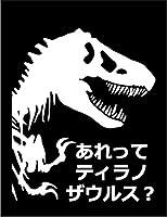 【FOX REPUBLIC】【あれってティラノザウルス?恐竜】 黒マット紙(フレーム無し)A3サイズ