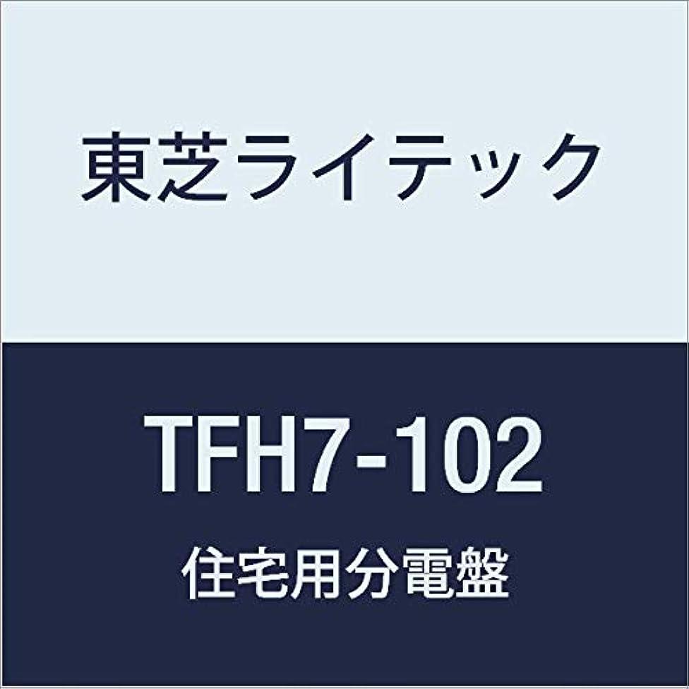 文明ランプ期待して東芝ライテック 端子カバー 2個入 ブレーカ用 TFH7-102