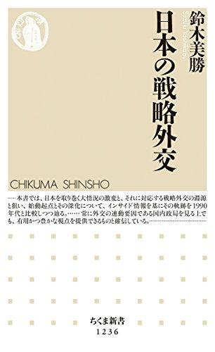 日本の戦略外交 (ちくま新書 1236)