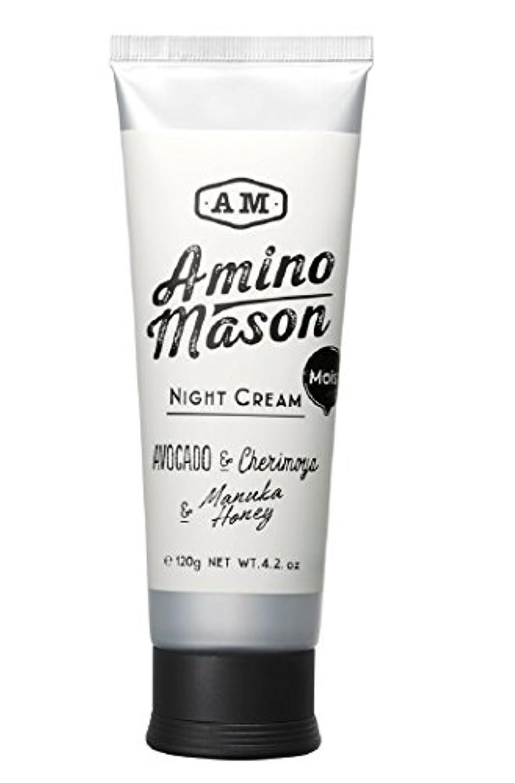 軽食不変吐くアミノメイソン モイストナイトクリーム 120g