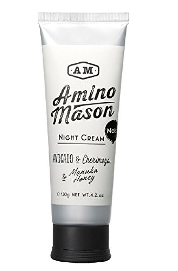 透けて見える縫う攻撃的アミノメイソン モイストナイトクリーム 120g