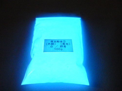 157 PPLS 蓄光 夜光粉末 ②外観:白 発光:群青 100g