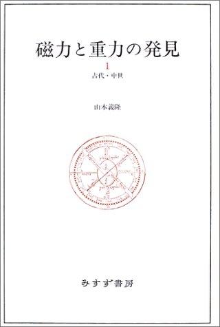 磁力と重力の発見〈1〉古代・中世 / 山本 義隆