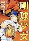 剛球少女 第6巻 (マンサンコミックス)