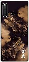 Galaxy A41 SC-41A SCV48 スマホケース ギャラクシーA41 カバー らふら 名入れ 昇龍セピア