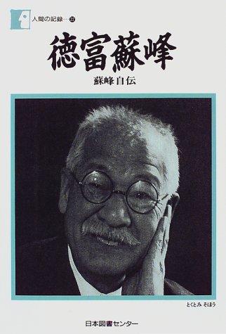 徳富蘇峰―蘇峰自伝 (人間の記録 (22))の詳細を見る