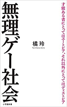[橘玲]の無理ゲー社会(小学館新書)