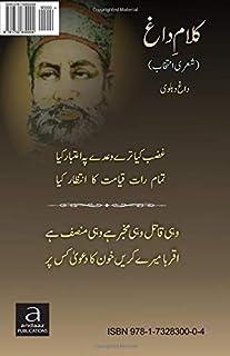 Kalam-e-Daagh: Urdu Poetry (Urdu Edition)