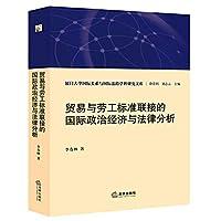 贸易与劳工标准联接的国际政治经济与法律分析