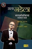 Satya Nadela: Microsoftcha Badalta Chehra
