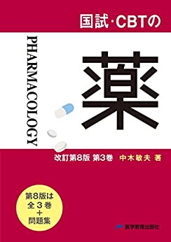 [中木敏夫]の国試・CBTの薬 改訂第8版 第3巻