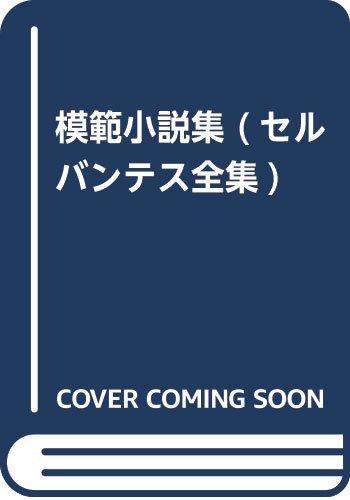 模範小説集 (セルバンテス全集)