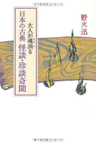 大人が魂消る日本の古典 怪談・珍談奇聞