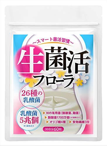 生菌活フローラ 5兆個 26種の乳酸菌+ビフィズス菌+酪酸菌+麹菌 サプリメント 30日分 (国内生産) (1袋)