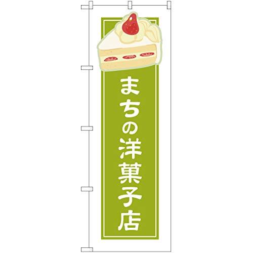 【2枚セット】のぼり まちの洋菓子店 黄緑白フチ YN-4940 のぼり 看板 ポスター タペストリー 集客 [並行輸入品]