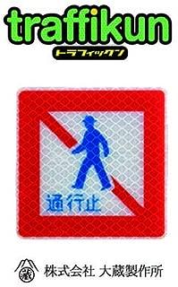 道路標識 ミニチュア 標識板のみ 歩行者通行止 ※本物のデザインデータと素材を使用したミニチュア標識