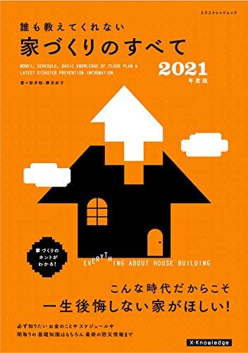 誰も教えてくれない家づくりのすべて 2021年度版 (エクスナレッジムック)