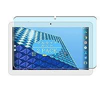 2枚 VacFun ブルーライトカット フィルム , Archos Access 101 3G 10.1インチ 向けの ブルーライトカットフィルム 保護フィルム 液晶保護フィルム(非 ガラスフィルム 強化ガラス ガラス )