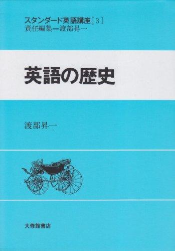 スタンダード英語講座 第3巻 英語の歴史