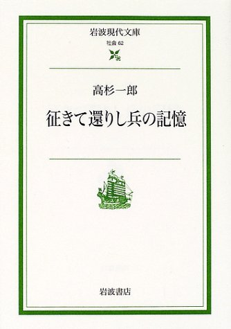 征きて還りし兵の記憶 (岩波現代文庫)