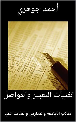 تقنيات التعبير والتواصل: لطلاب الجامعة والمدارس والمعاهد العليا (Arabic Edition)