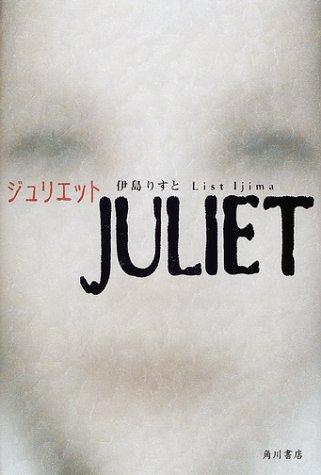 ジュリエットの詳細を見る
