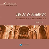 Study on Local Legislation: Theory and Practice of the Early Republic of Sichuan Local Legislation(Chinese Edition)