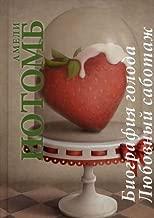 Life Hunger Loving Sabotage Biographie de la faim Le Sabotage amoureux