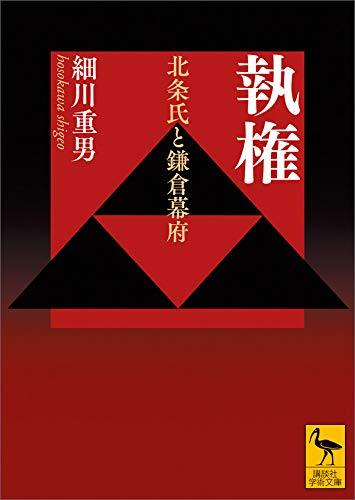 執権 北条氏と鎌倉幕府 (講談社学術文庫)