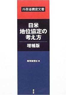 日米地位協定の考え方―外務省機密文書