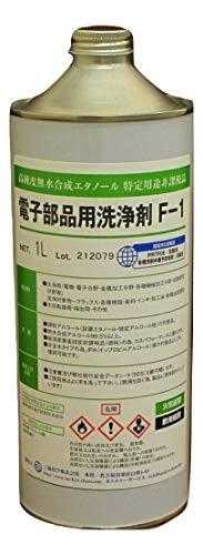 【無水エタノール】電子部品洗浄剤F-1 [1L] 三協化学 エタノール アルコール 無水エタノール 無水アルコール 99.5 有機溶剤中毒予防規則
