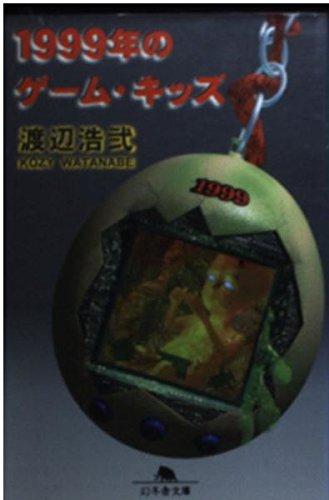 1999年のゲーム・キッズ (幻冬舎文庫)の詳細を見る
