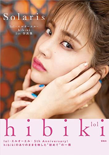 lol-エルオーエル- hibiki 1st 写真集 Solaris