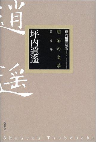 坪内逍遙 (明治の文学)
