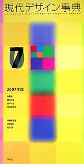 現代デザイン事典〈2007年版〉