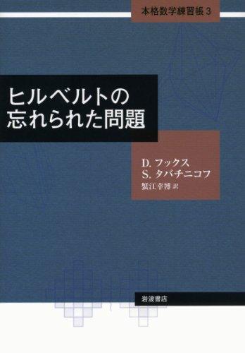 ヒルベルトの忘れられた問題 (本格数学練習帳 第3巻)