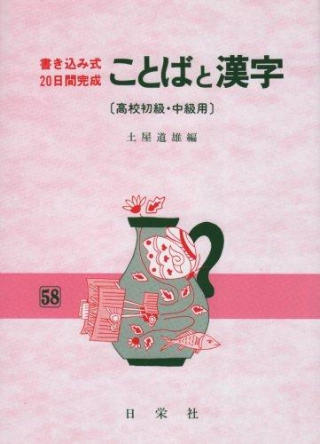 ことばと漢字―高校初級・中級用 (書き込み式20日間完成)の詳細を見る