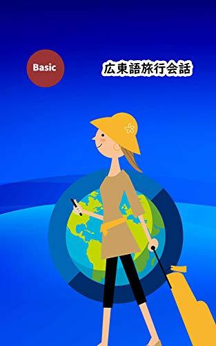 広東語旅行会話