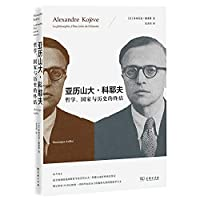 [New Genuine] Alexander Kojeve - philosophy state and the end of history