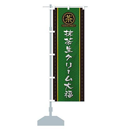 抹茶生クリーム大福 のぼり旗 サイズ選べます(ジャンボ90x270cm 左チチ)