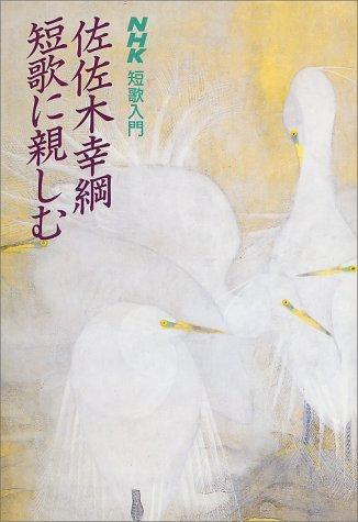 佐佐木幸綱 短歌に親しむ (NHK短歌入門)の詳細を見る